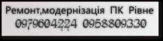 Ремонт,модернізація ПК м.Рівне